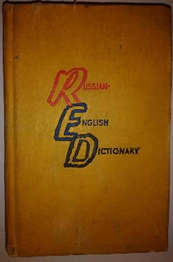 Russian-Englisn Dictionary, Колектив