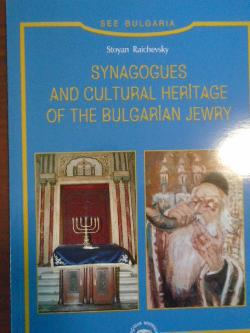 Synagogues and Cultural Heritage of the Bulgarian Jewry, Stoyan Raichevsky