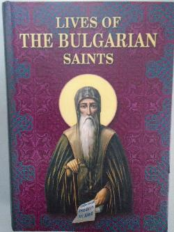Lives of the Bulgarian Saints,