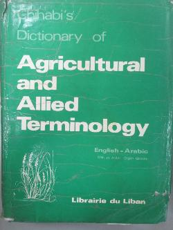 Chihabi s dictionary ogf agricultural and allied terminology. English - arabic: with an arabic - english glossary, колектив